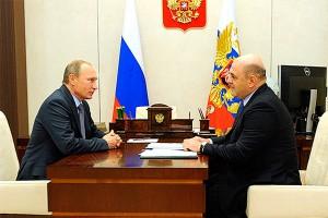 В.В. Путин и М. Мишустин