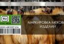 Представители Федеральной налоговой службы и бизнеса обсудили начало реализации маркированных меховых изделий на совместном совещании