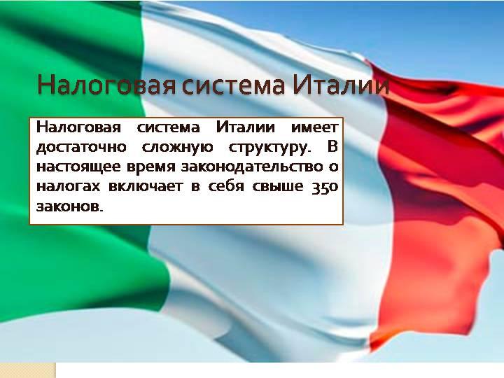 налог в италии на имущество