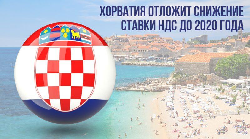 Хорватия отложит снижение ставки НДС до 2020 года