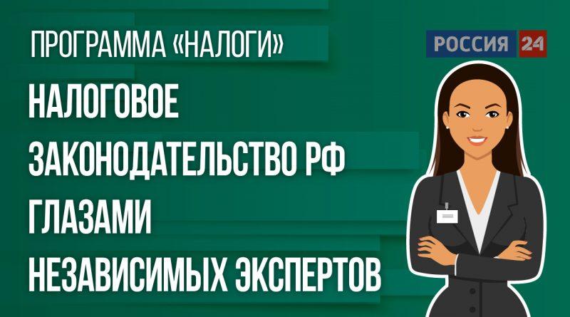 Налоговое законодательство РФ