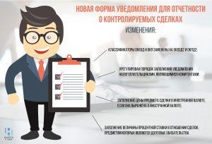 Новая форма уведомления для отчетности о контролируемых сделках