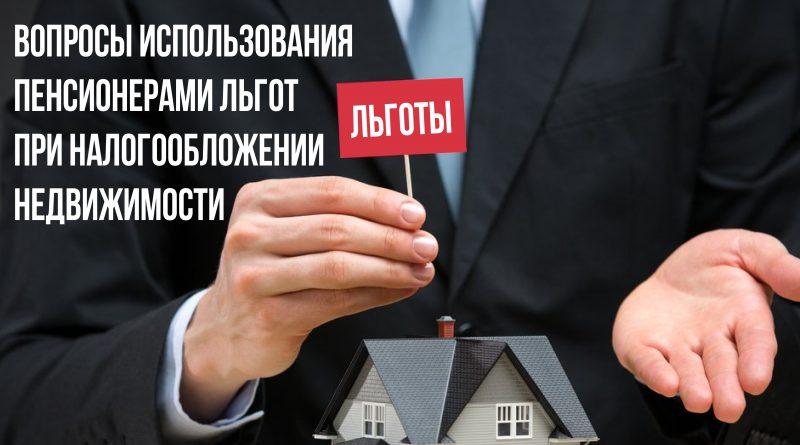 Вопросы использования пенсионерами льгот при налогообложении недвижимости