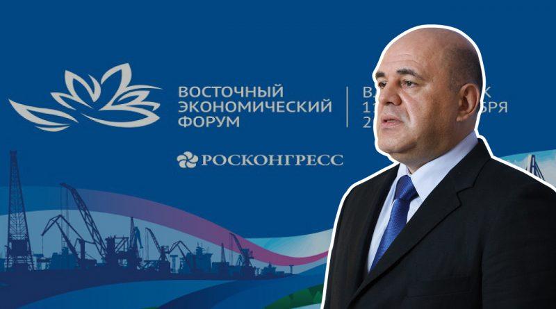 IV Восточный экономический форум-01