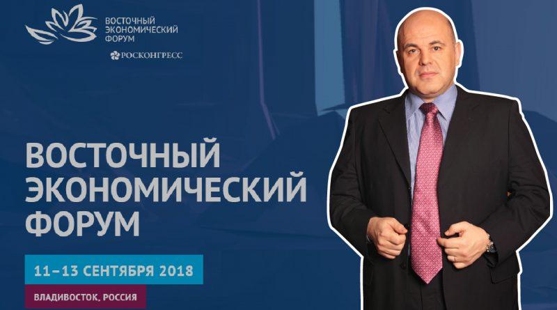 восточный экономический форум-01