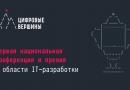 Ведомство Мишустина получило премию «Цифровые вершины»