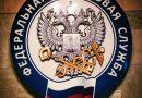 ФНС России проводит Дни открытых дверей
